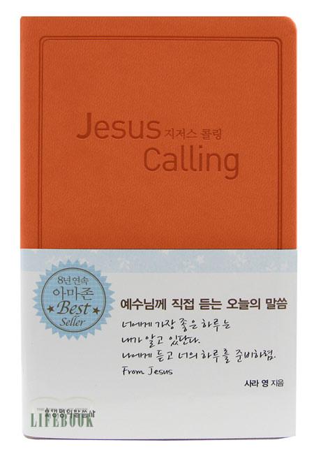 지저스 콜링 (주황) - 나와 예수님의 동행 다이어리 포켓판