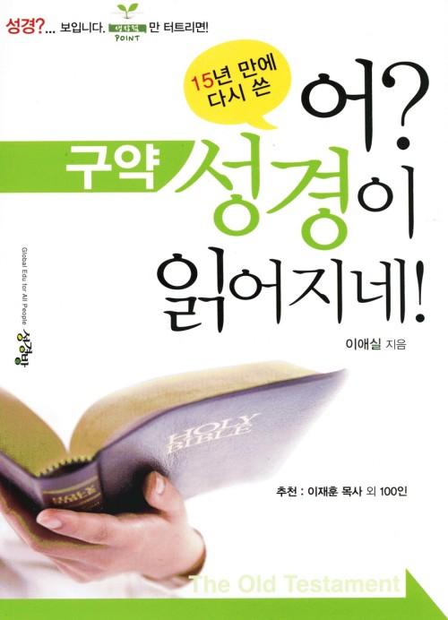 어 성경이 읽어지네 - 구약 (개정증보판)