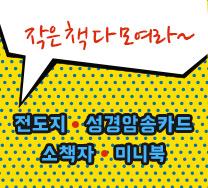 전도지/성경암송카드/소책자/미니북