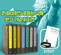 존 파이퍼 로마서강해 완간