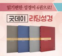 휴대성+가독성 최고~ 굿데이 리딩성경 출간
