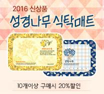 2016 신제품 성경나무 식탁매트