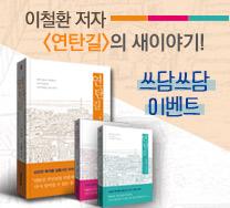 430만 독자의감동 <연탄길> 새이야기출간