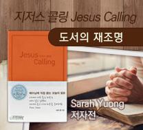 도서의 재조명 [지저스 콜링(Jesus Calling)]