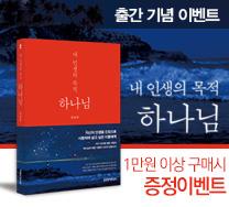 김남준목사 신간출시기념 저자전이벤트