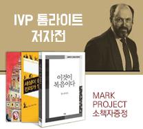 IVP 톰라이트 저자전 EVENT
