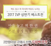 2017 IVP 상반기 베스트전