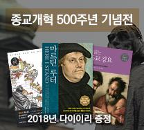 종교개혁 500주년 기념전