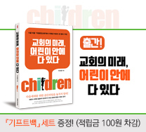 교회의 미래, 어린이 안에 다있다 출간