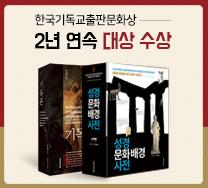 제34회 한국기독교출판문화상